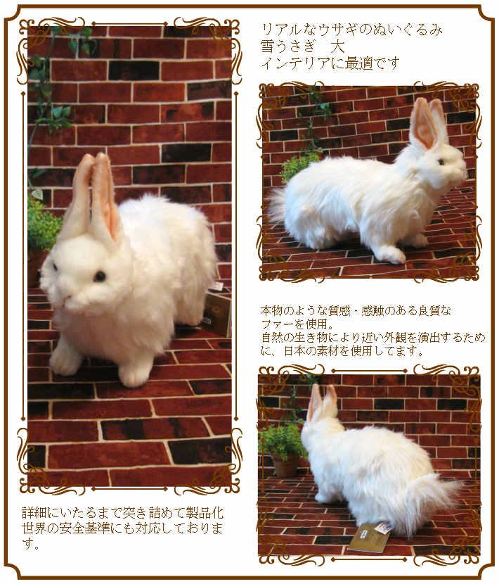 大きくてリアルなウサギのぬいぐるみ 雪うさぎ 大
