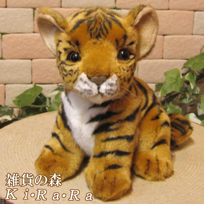 リアルなトラのぬいぐるみ 子タイガー