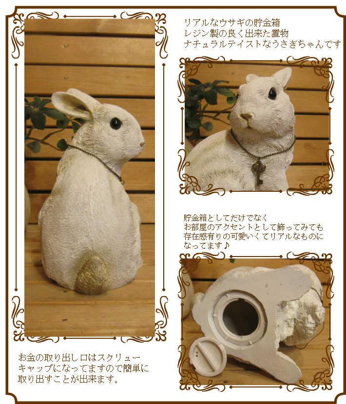 つぶらな瞳がとってもキュート♪ ナチュラルなウサギの貯金箱  ラビット