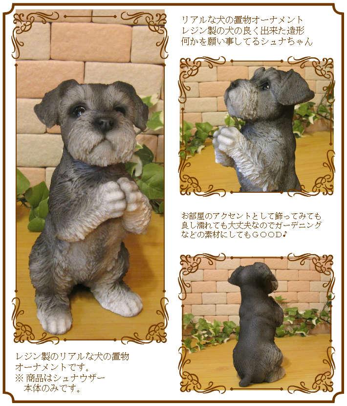 ◇お部屋のインテリアにお庭のオーナメントとしても♪ リアルな犬の置物 お願いドッグ シュナウザー イヌのフィギュア いぬのオブジェ