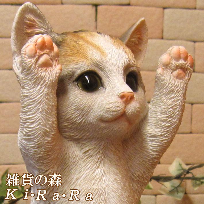 リアルなネコの置物 お願いキャット 3 ミケ ねこのフィギュア 猫オブジェ◇お部屋のインテリアにお庭のオーナメントとしても♪