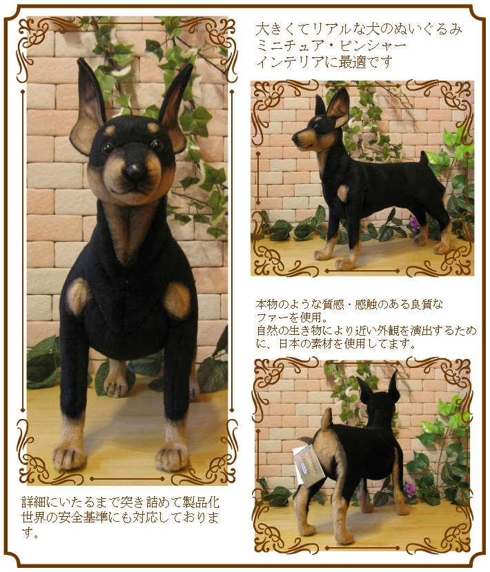 ◇大きくてリアルな犬のぬいぐるみ ピンシャー ドッグオブジェ いぬの置物 イヌのフィギュア インテリア