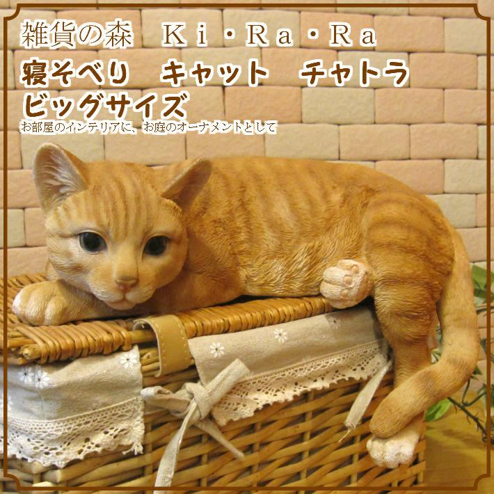 リアルなねこの置物 寝そべりキャット ビッグサイズ 茶トラ◇猫のオブジェ ネコモチーフ フィギュア お部屋のインテリアにガーデニングの素材に