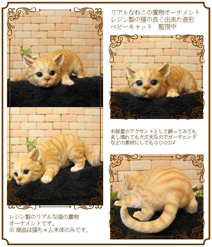 猫の置物 ベビーキャット監視中 チャトラ ねこオブジェ レジン製 ネコフィギュア インテリア ガーデニング素材