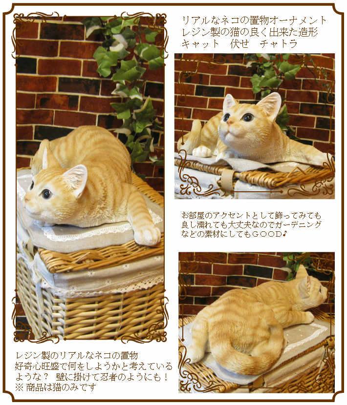 大きくてリアルなネコの置物 キャット 伏せ Bタイプ チャトラ ねこのフィギュア 猫オブジェ お部屋のインテリアにお庭のオーナメントとしても