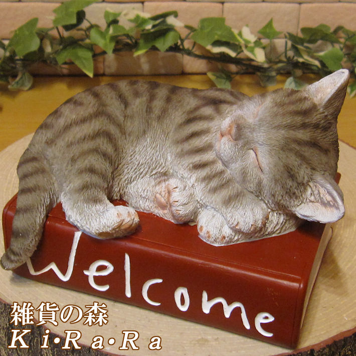 猫の置物 ブラウングレー 子ねこ ウエルカムブック 猫雑貨 ネコ ねこ キャット オブジェ フィギュア ガーデン ベランダアート ガーデニング 玄関先