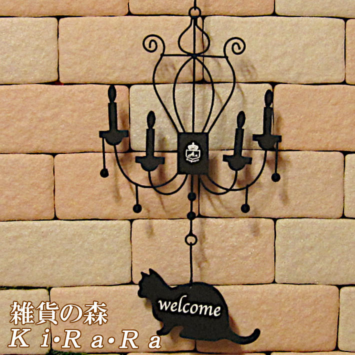 可愛い 猫のインテリアサイン ウエルカムスチールモビール シャンデリア キャット ネコオブジェ 壁掛け モービル インテリアアート
