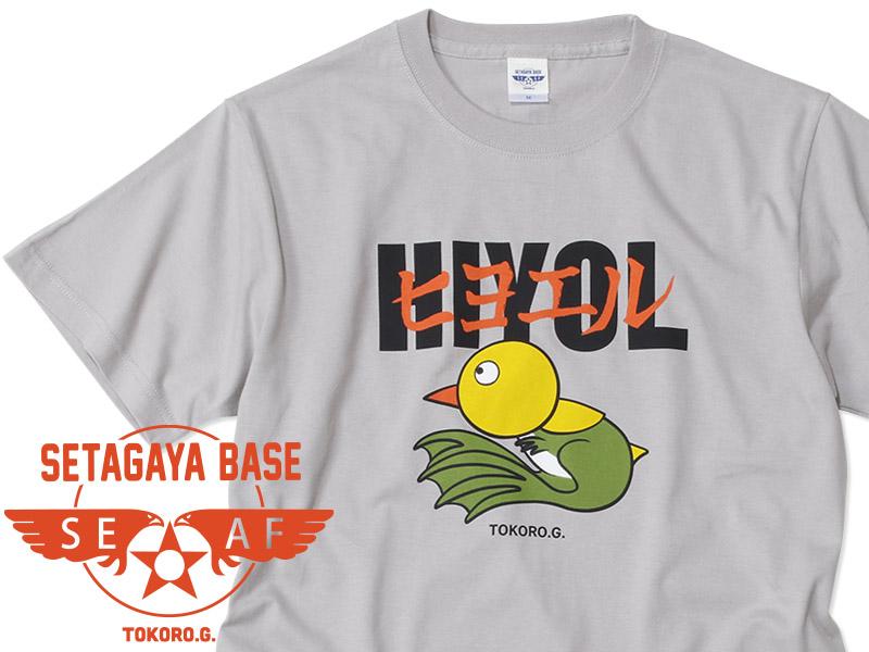 ヒヨエル Tシャツ Aタイプ ライトグレー / 世田谷ベース