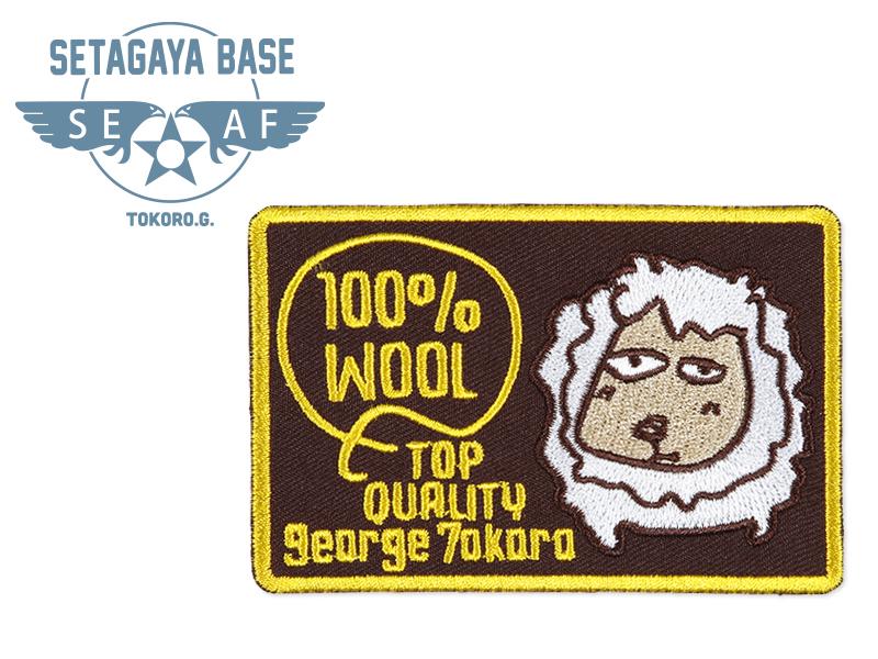 世田谷ベース アイロンワッペン M / 100%WOOL ブラウン
