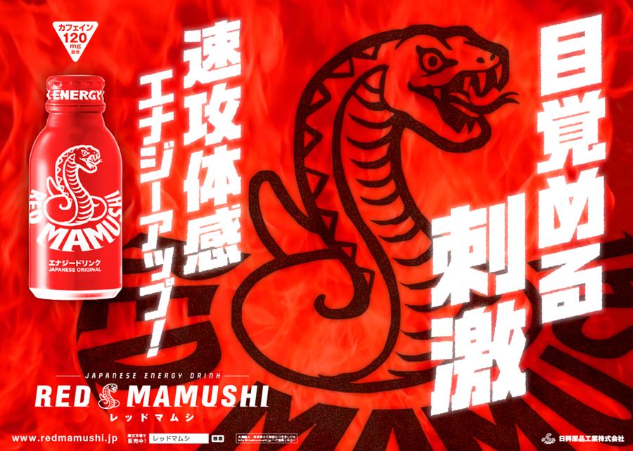 RED MAMUSHI Tシャツ / ブラック×蛍光ピンクロゴ
