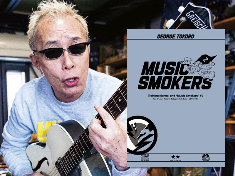 【NEW】 MUSIC SMOKERS #2 / GEORGE TOKORO CDアルバム