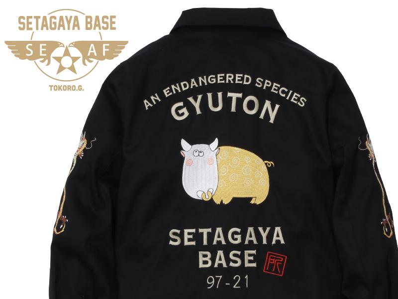 「米食労喜」牛豚ブルゾン / 世田谷ベース