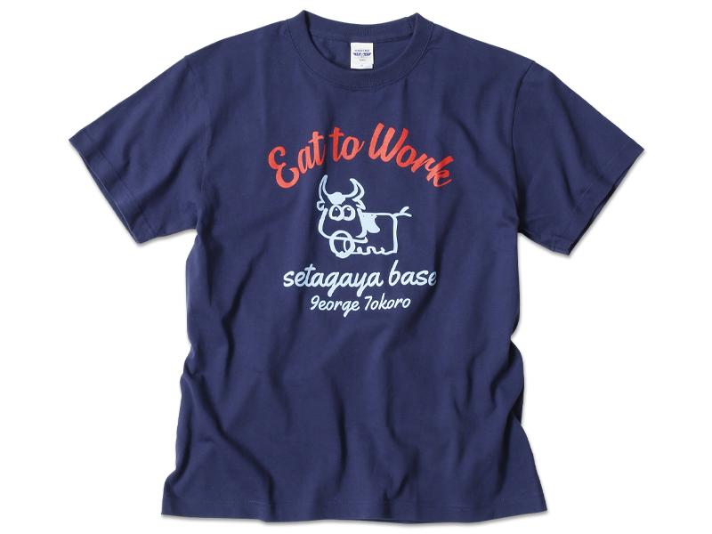 Eat to Work 米食労喜Tシャツ ネイビー背中文字 / 世田谷ベース
