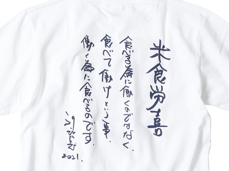 Eat to Work 米食労喜Tシャツ ホワイト背中文字 / 世田谷ベース