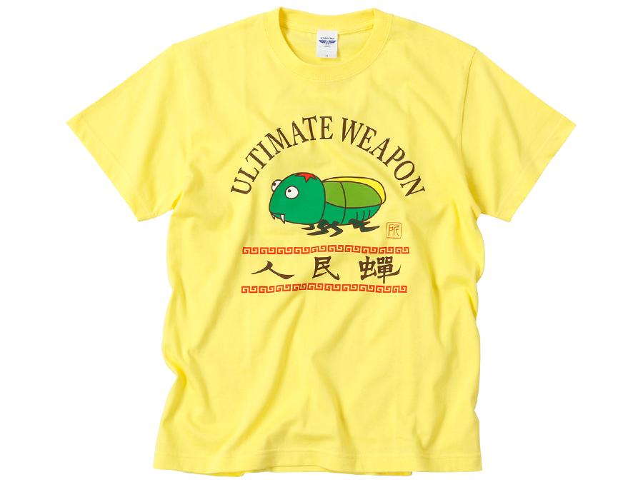 [SALE] 所さんの人民ゼミTシャツ イエローボディ×カラー / 世田谷ベース