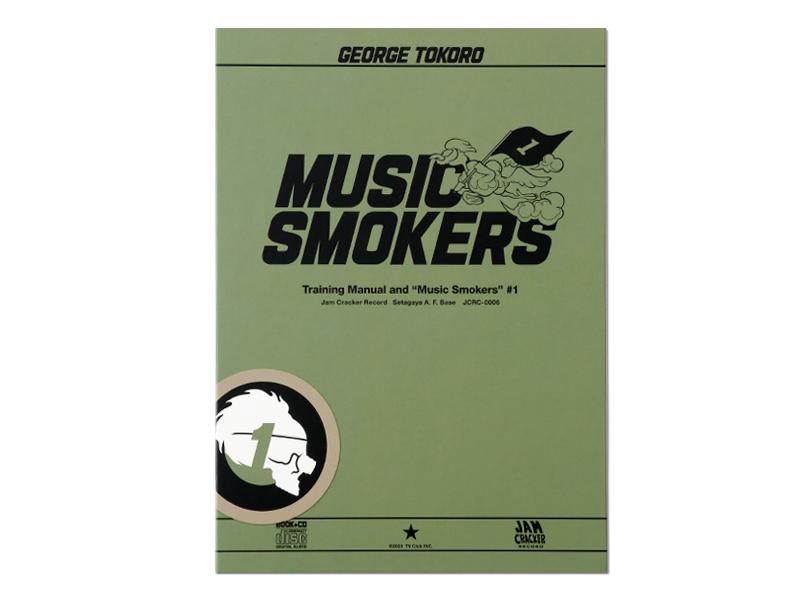 【限定スウェットセット】MUSIC SMOKERS #1 / GEORGE TOKORO CDアルバム
