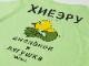 ヒヨエル Tシャツ Bタイプ ライムグリーン / 世田谷ベース