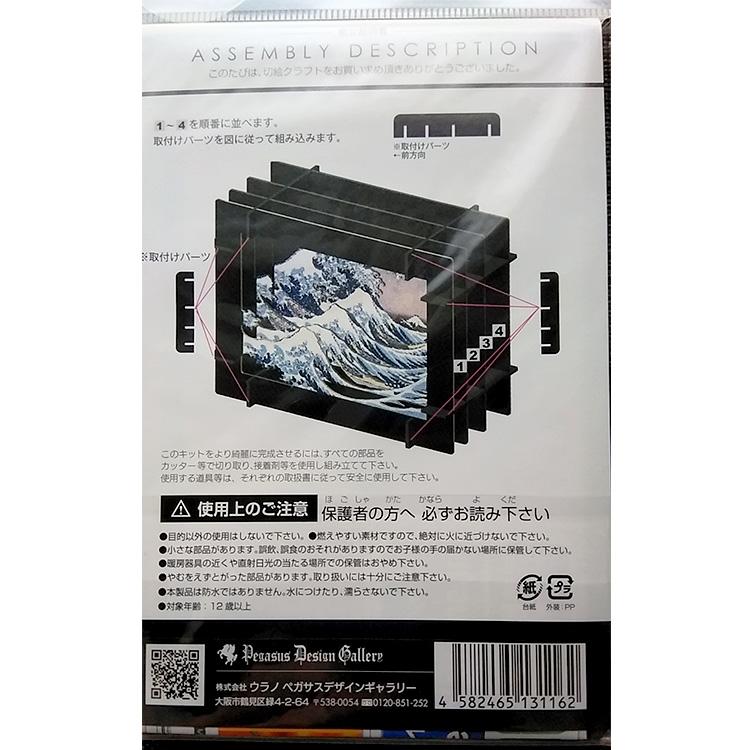 3D立体ペーパーパズル(葛飾北斎 神奈川沖浪裏)