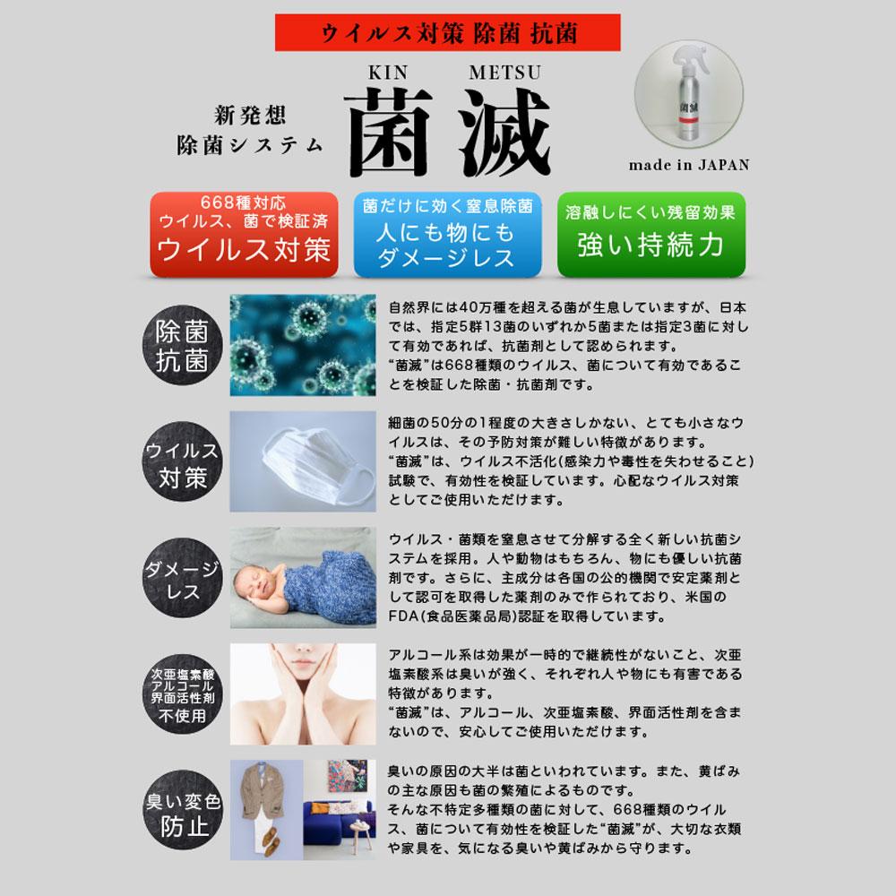 【菌滅】除菌・抗菌スプレー【Teoria-テオリア-オンラインショップ】