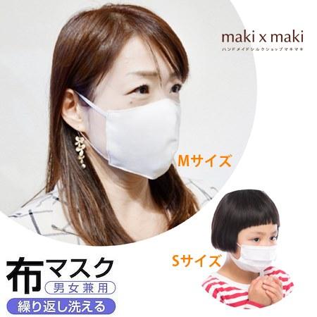 洗えるマスク・無地(3枚セット)
