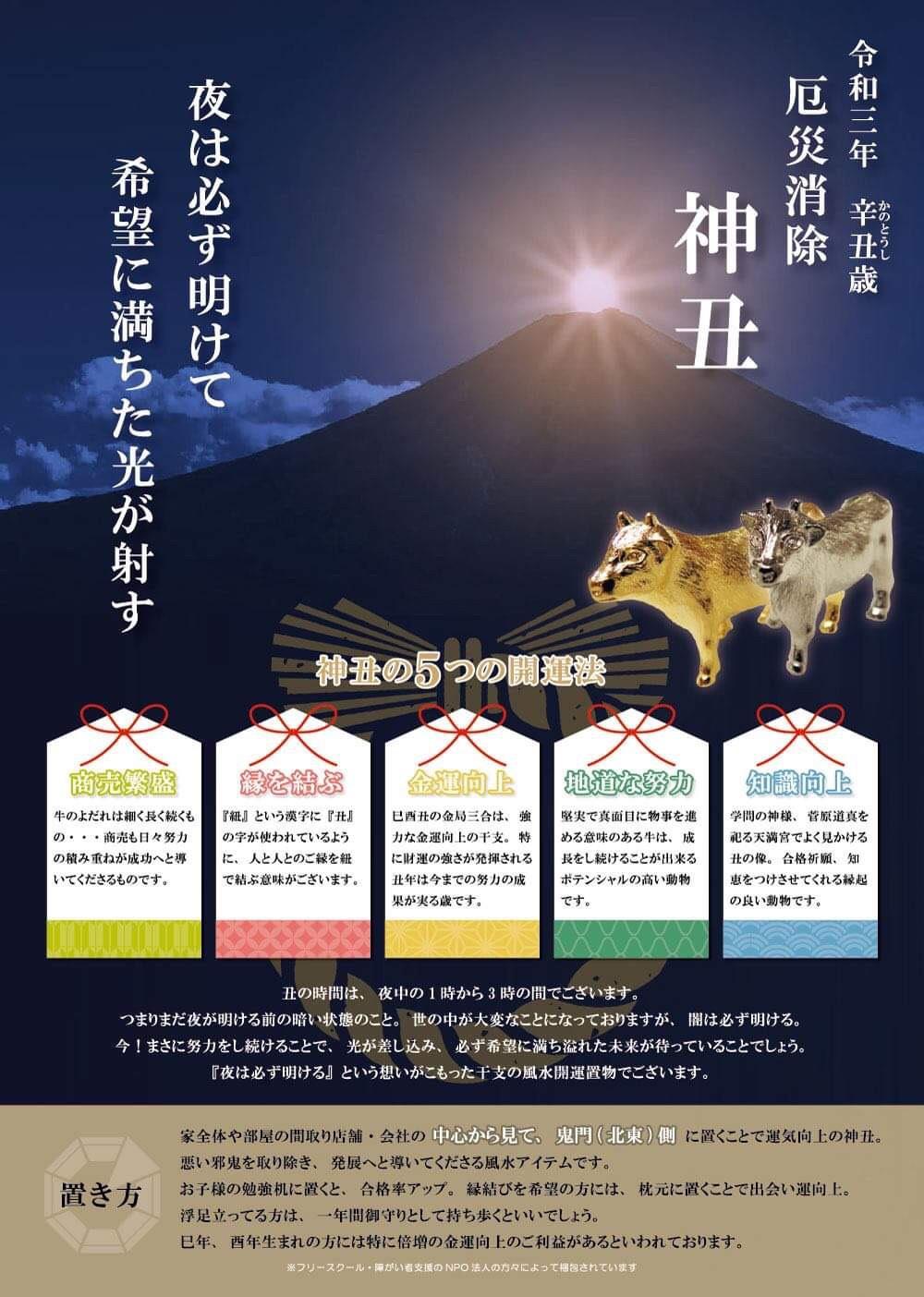開運置物 金の干支 丑【ushitora】