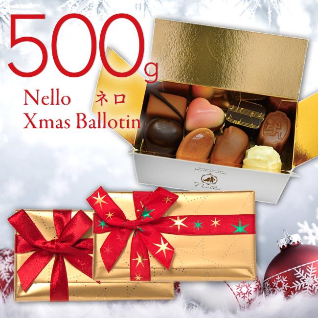 ベルギーチョコレート Xmasバロタン 500g