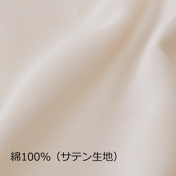 タンブル乾燥機対応西川製デイリーサテン掛け布団カバー