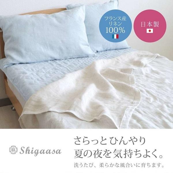 滋賀麻リネン100ピローケースshiga