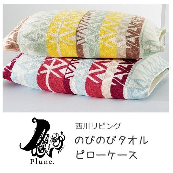 西川リビング plune おしゃれなのびのびタオルピローケース 日本製