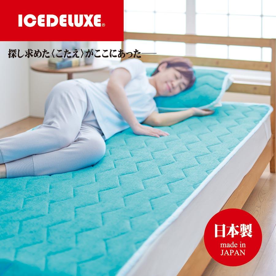 持続冷感寝具 アイスデラックス パイル 枕パッド