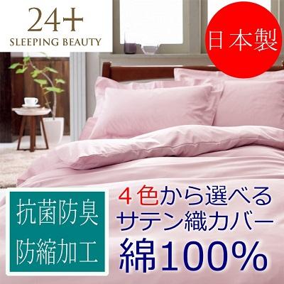 西川リビング24+おしゃれで高級感あるサテン織枕カバー(額縁式裏合わせ)