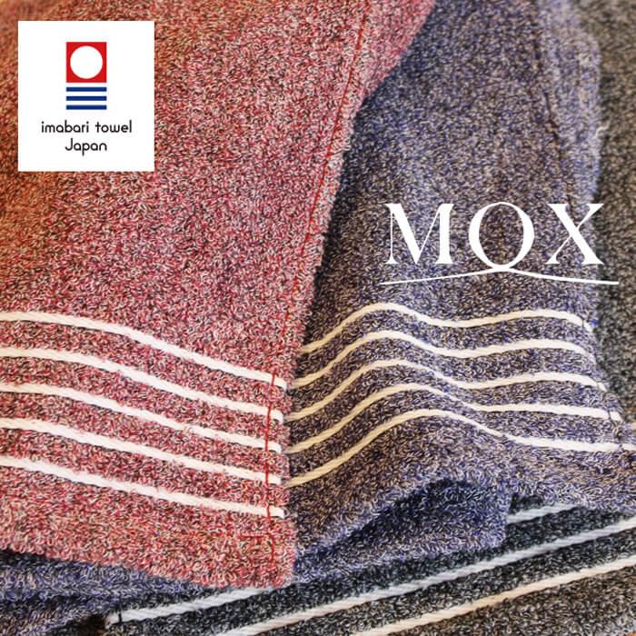 スタイリッシュなアーバンタオル ORIM(オリム)MOX(モックス)フェイスタオル