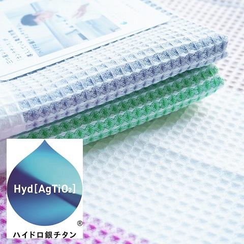 花粉やハウスダストを水に変えるハイドロ銀チタンキッチンタオルトリプルクロス+4