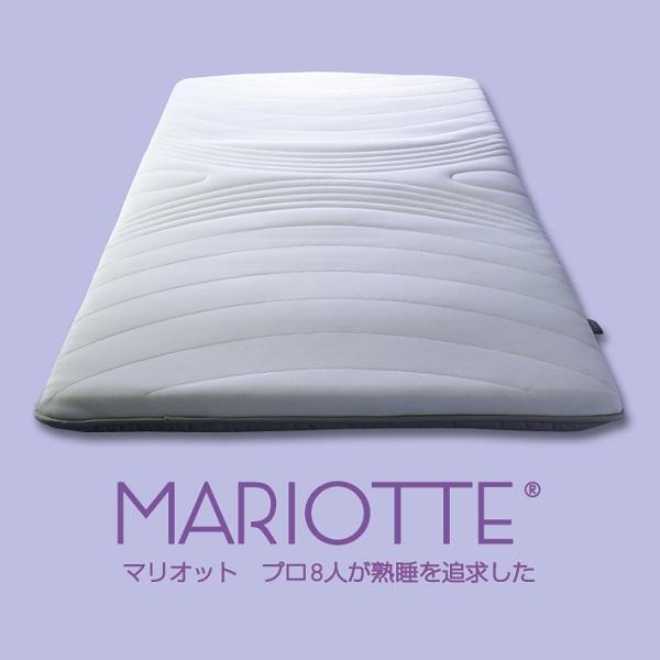 マットレス不要MARIOTTE(マリオット)プロ8人が熟睡を追求した敷き布団