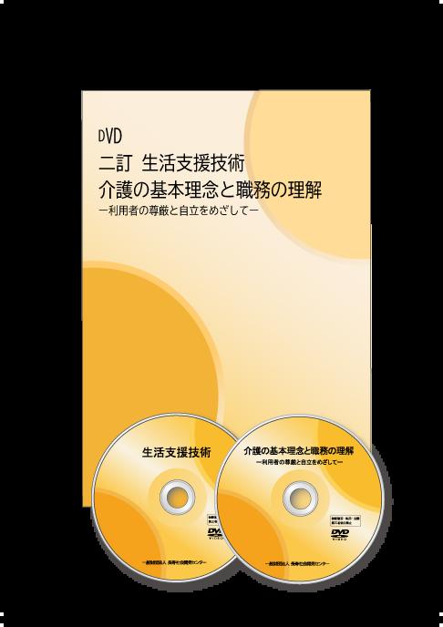 ニ訂 生活支援技術/介護の基本理念と職務の理解DVD