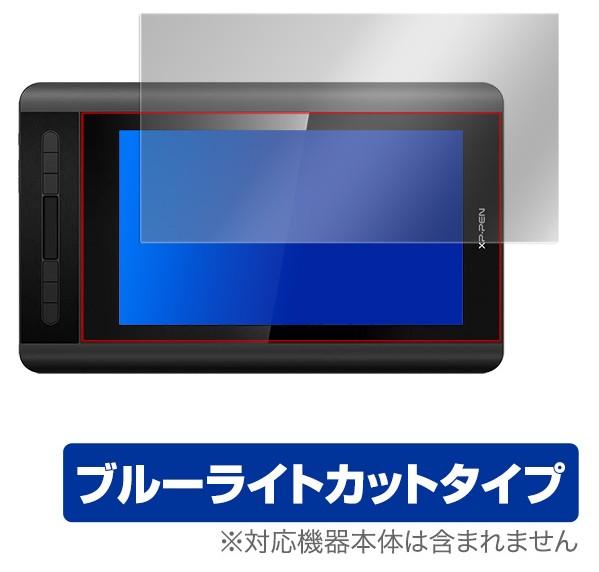 XP-Pen Artist 12 用 保護 フィルム OverLay Eye Protector for XP-Pen Artist 12 液晶 保護 フィルム シート シール フィルター 目にやさしい ブルーライト カット