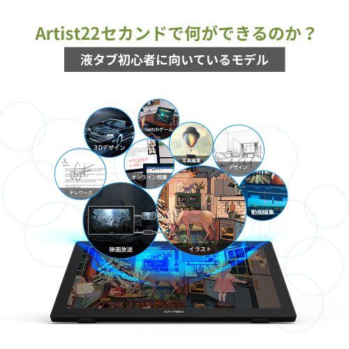Artist22セカンド 液晶タブレット【2021新製品】18ヶ月品質保証