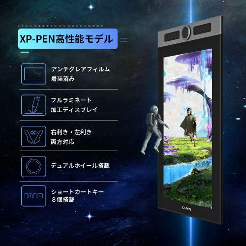 Artist Pro 16液晶ペンタブレット 最速スマートチップ「X3」、高品質液晶パネルを搭載した新機種