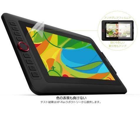 Artist 12Pro 新登場 初心者向け 簡単に設定できる液晶ペンタブレットメーカー保証18ヶ月