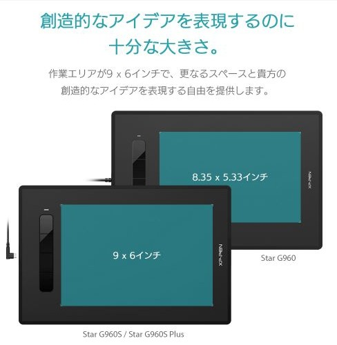 Star G960S & Star G960S Plus ペンタブレット  メーカー保証期間18ケ月