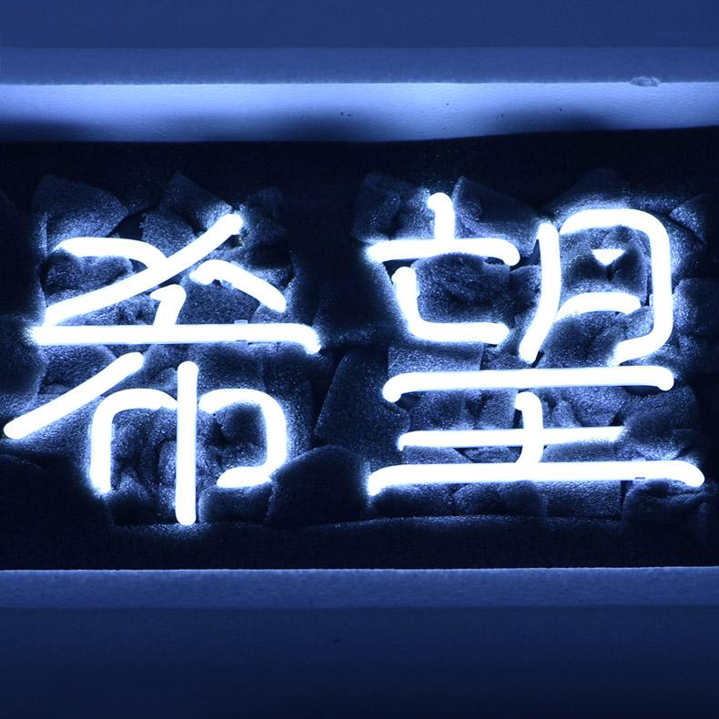 ネオン サイン、『希望』NEON SIGNネオン管、ディスプレイ ボード、カフェ、喫茶店、広告用看板、クラブ及び娯楽場所等 インテリア アメリカン雑貨 33*17.8cm