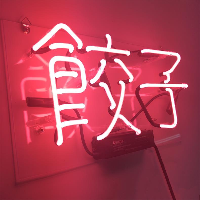 ネオン サイン、『餃子』NEON SIGNネオン管、ディスプレイ ボード、カフェ、喫茶店、広告用看板、クラブ及び娯楽場所等 インテリア アメリカン雑貨 30*22cm