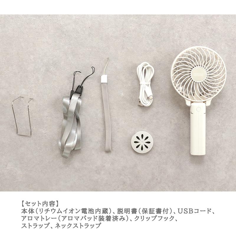 【選べる アロマオイル 付き】USB充電式 アロマ ハンディファン モバイルバッテリー 機能付き (ホワイト)