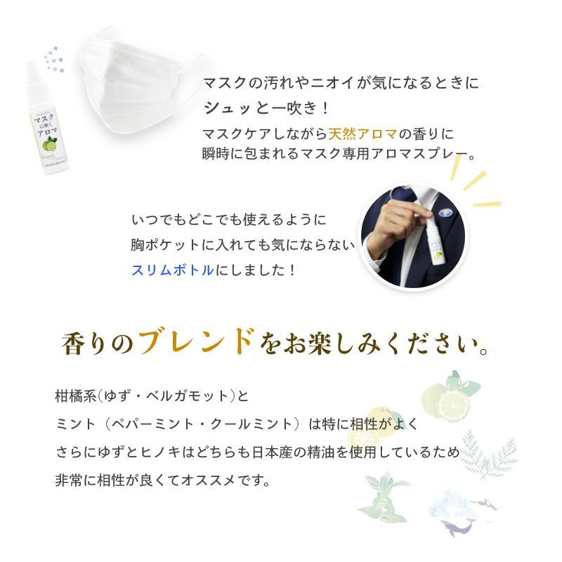 マスクに吹くアロマ 香るマスクスプレー<BR>〔 柚子(ゆず)の香り 〕・25ml