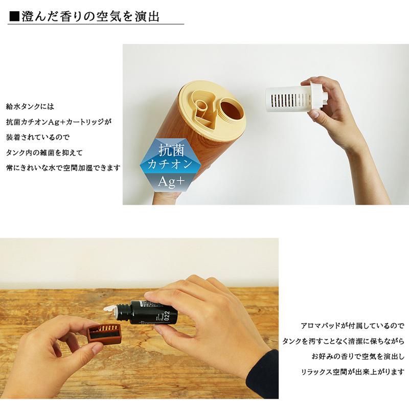 【選べる アロマオイル 付き】 アロマ 超音波式 加湿器 - wood ( ウッド )-  抗菌 カチオン AG+ カートリッジ 付き (メイプルウッド)