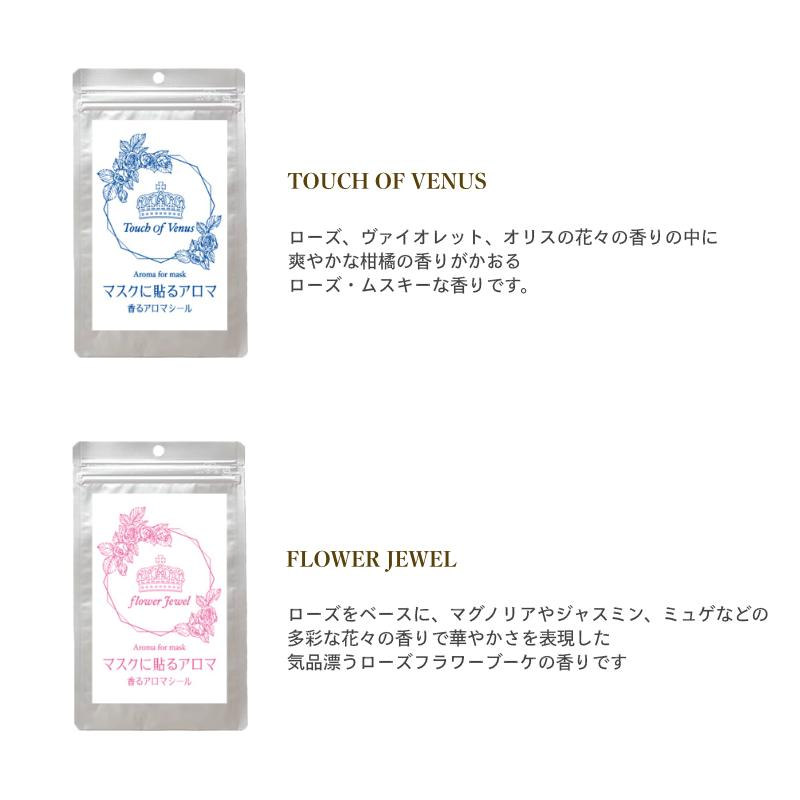 「関西テレビ」×「山本香料」 数量限定コラボアイテム <BR> マスクに貼るアロマ <BR> 〔FLOWER JEWEL(フラワージュエル)〕)<BR>12枚入り