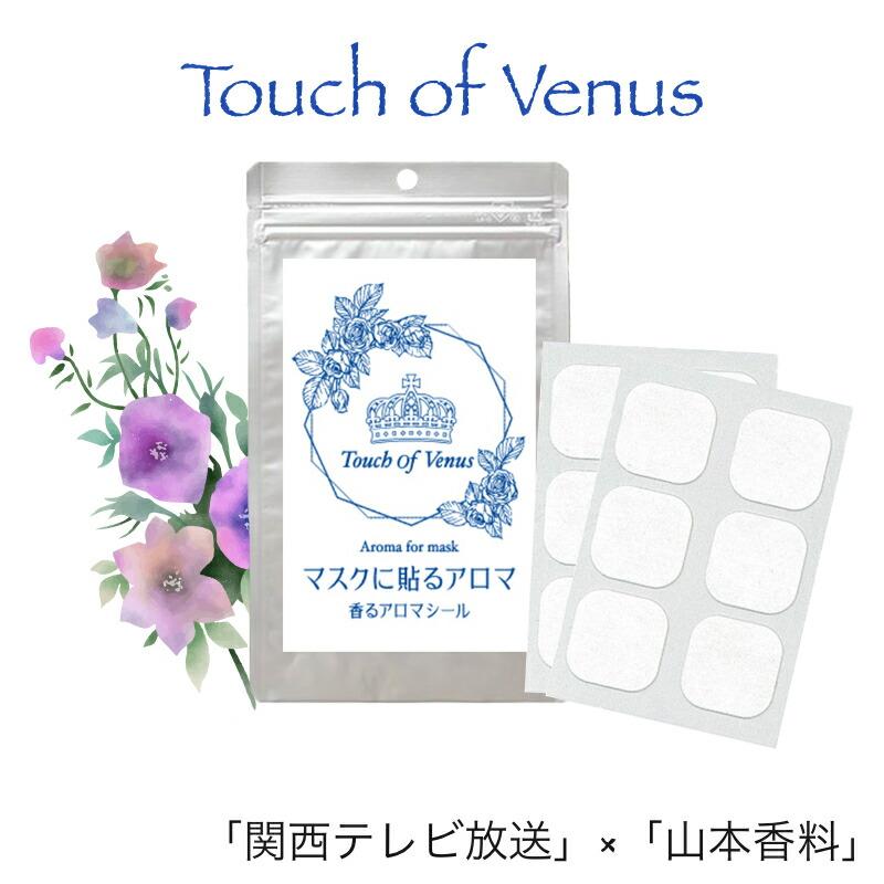 「関西テレビ」×「山本香料」 数量限定コラボアイテム <BR> マスクに貼るアロマ 香るアロマシール<BR> 〔TOUCH OF VENUS(タッチオブヴィーナス)〕)<BR>12枚入り