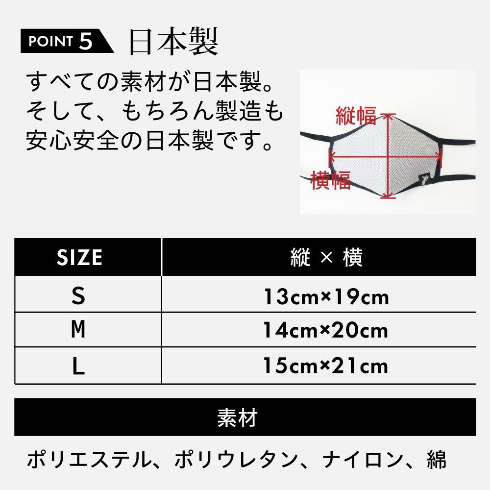 日本製 冷感 3D マスク