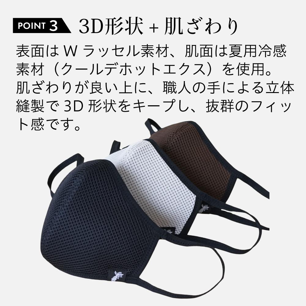 日本製 3D マスク 2枚セット