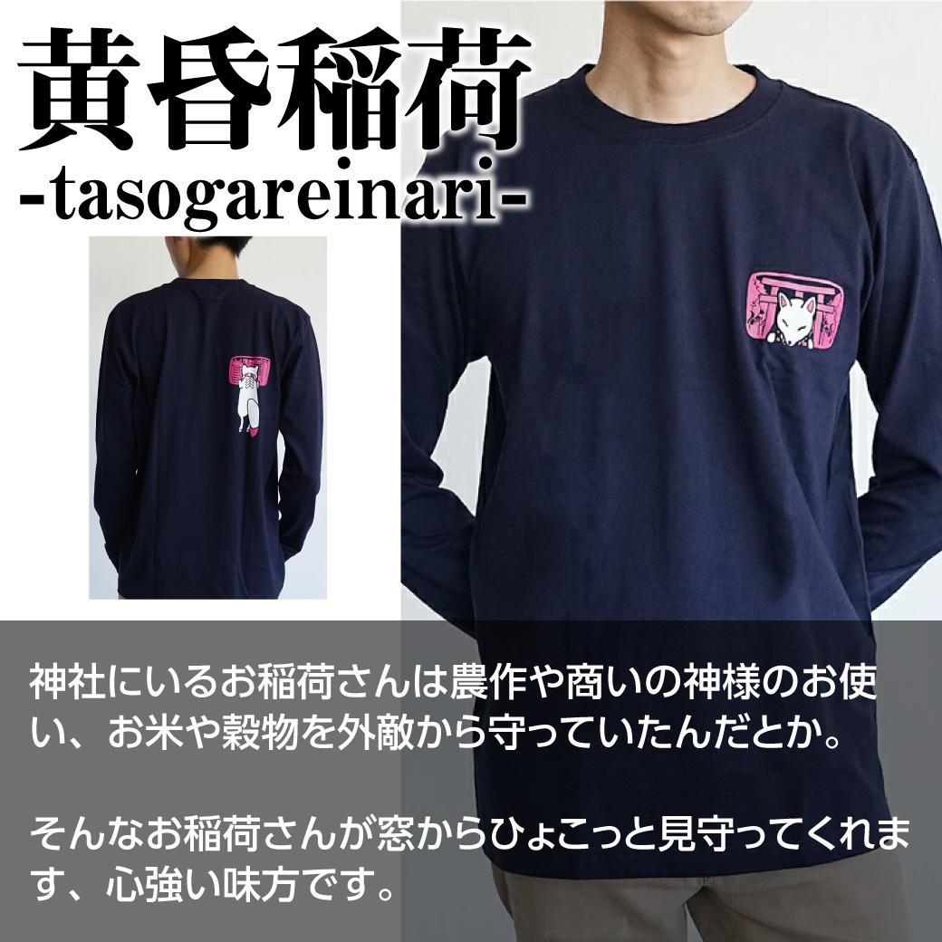忍者-燕手裏剣- 半袖Tシャツ